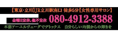電話番号080-4912-3388