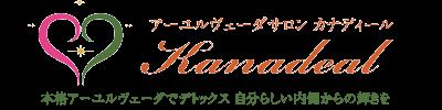 【東京・立川】本格アーユルヴェーダサロン カナディール
